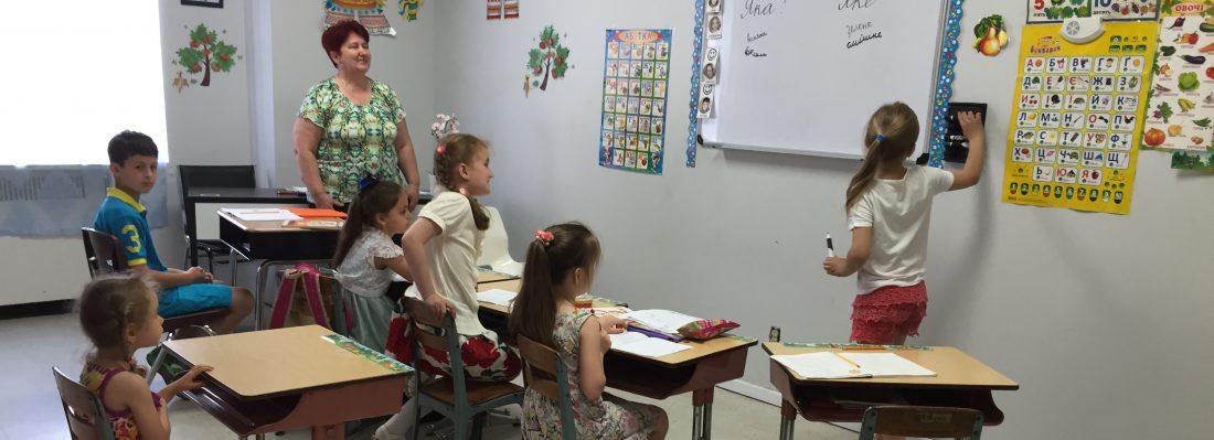Школа Українознавства