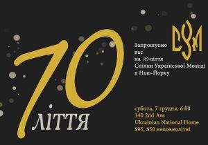 {:en}70th Anniversary of NY CYM-Banquet{:}{:uk}70-річчя CYM Нью-Йорк: Бенькет і забава{:} @ Ukrainian National Home